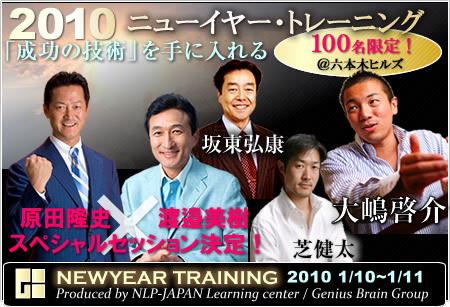 2010ニューイヤー・トレーニング
