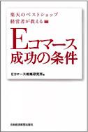 book_e-com.jpg