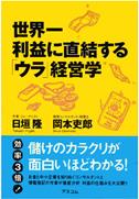 book_okamoto918.jpg