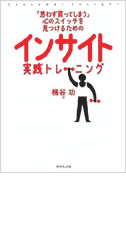book_oketani2.jpg