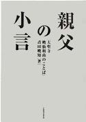 book_oyaji.jpg