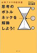 book_sikou.jpg